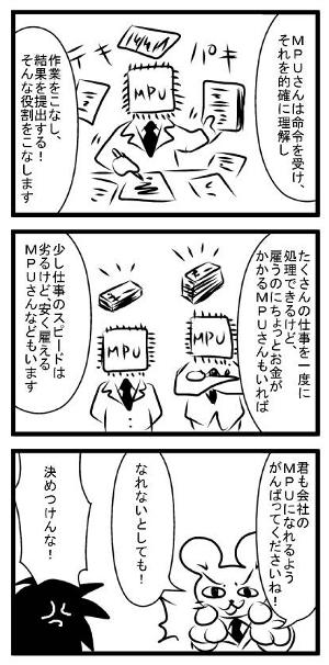 008_mpu2.jpg