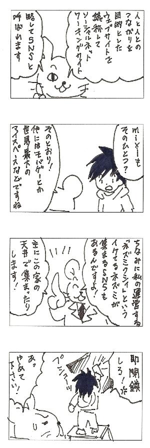 033_sns.jpg