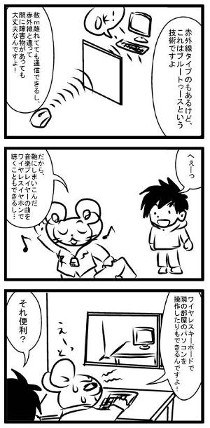 bluetooth(ブルートゥース)