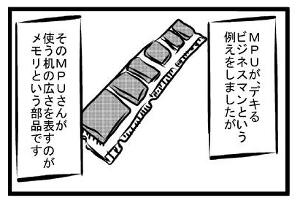 009_memory1.jpg