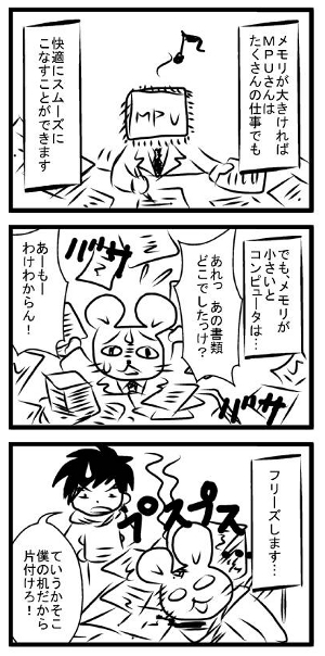 009_memory2.jpg