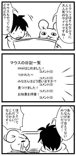 010_mixi2.jpg