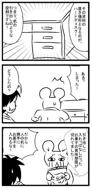 011_hdd2.jpg