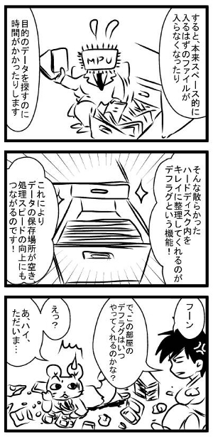 012_defrag2.jpg