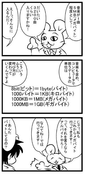 013_byte2.jpg