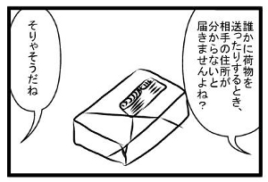 014_ipaddress1.jpg