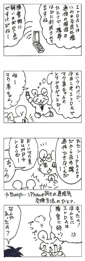 032_irda.jpg