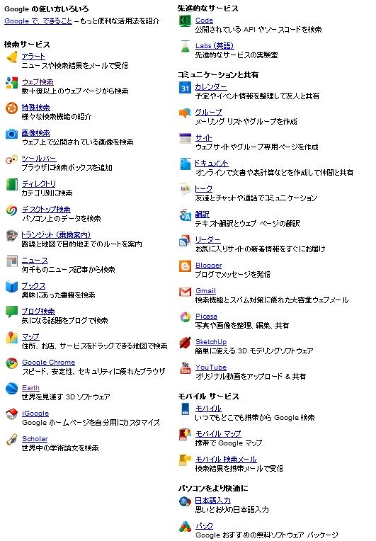 google_service.jpg